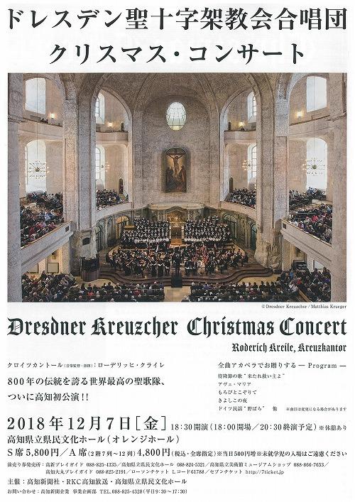 ドレスデン聖十字架教会合唱団クリスマス・コンサート