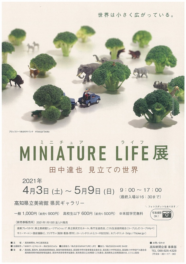 イベント詳細情報(チケット販売情報)|高知県立県民文化ホール